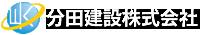 分田建設株式会社